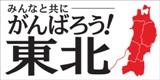 がんばろう東北2_s.jpg